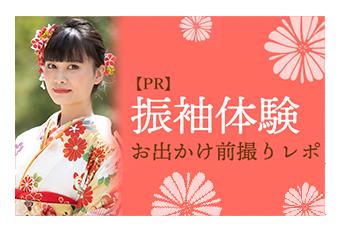 【PR】振袖体験☆お出かけ前撮りレポ